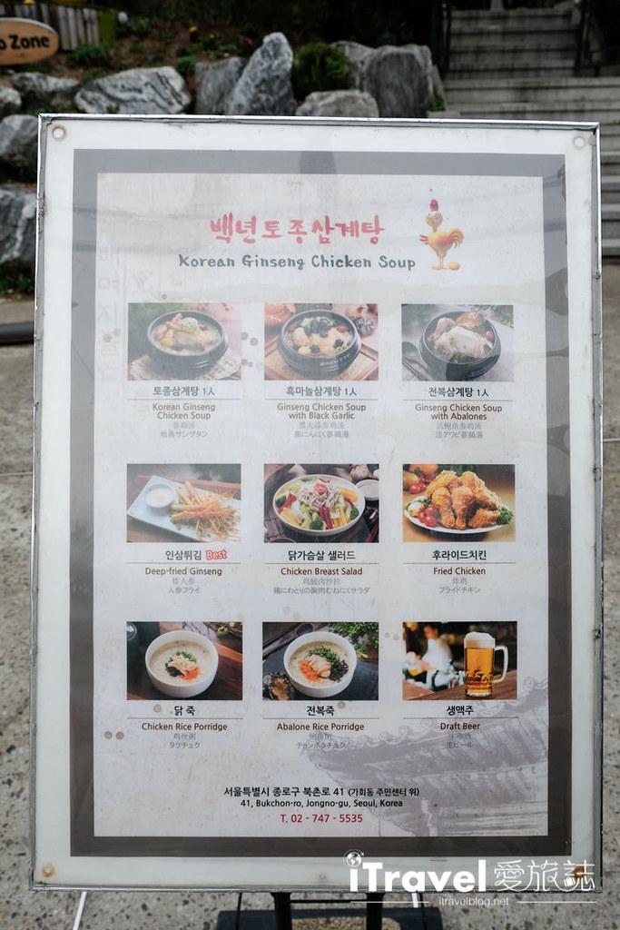 首爾美食餐廳 北村百年土種蔘雞湯 (3)