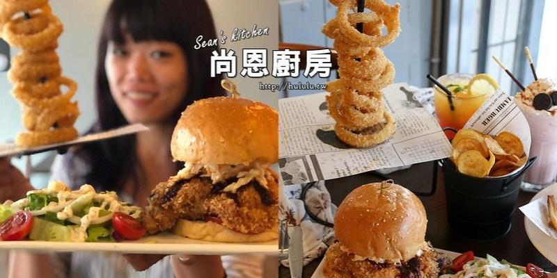 台南美食餐廳 超霸氣!挑戰比臉還大的漢堡!丁骨牛!堆高高洋蔥圈~「SK尚恩廚房」美式餐廳|聚餐|漢堡|