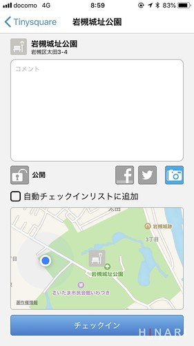 Tinysquare for Foursquareチェックイン画面