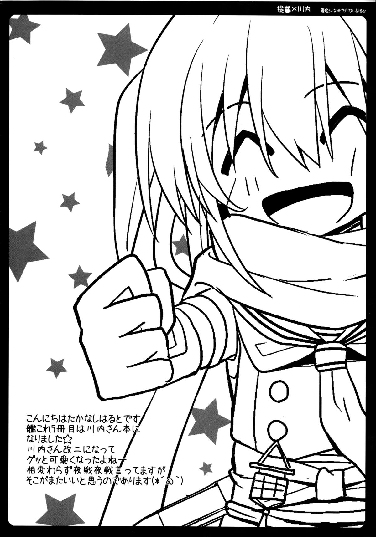 Hình ảnh  trong bài viết Watashi o Yasen ni Tsuretette