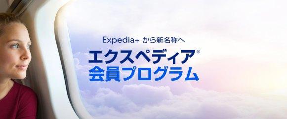 expedia-rewards-jp-600x250