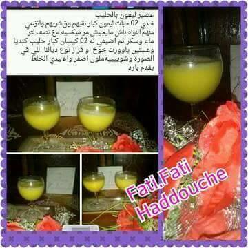 عصير الليمون بالحليب-006  عصير الليمون بالحليب-006 41839557822 b91888c1e9