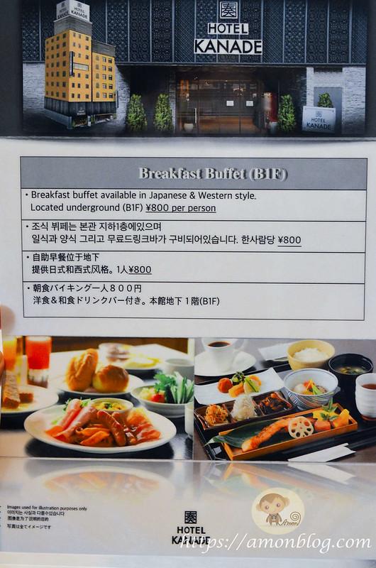 難波奏酒店-43