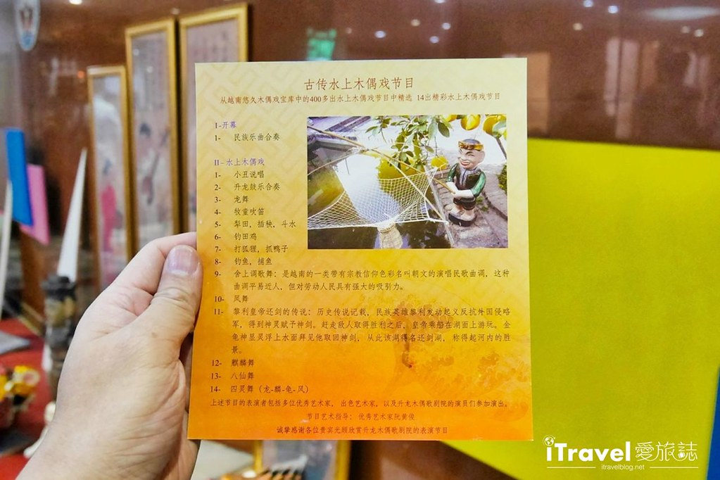 昇龍劇院水上木偶劇場 (7)