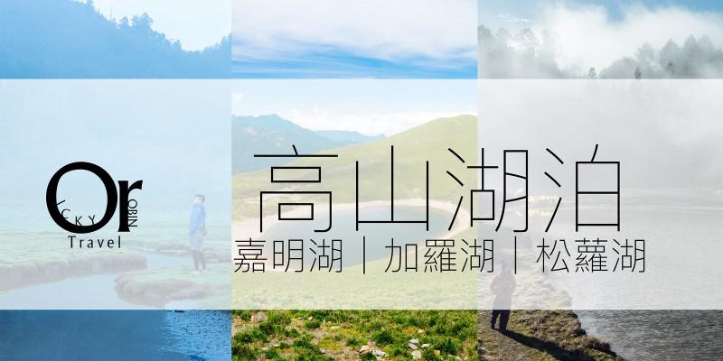 台灣攝影秘境 嘉明湖、加羅湖、松蘿湖:在台灣你不能錯過的三座高山湖泊,沒來過怎麼說你探索過台灣了