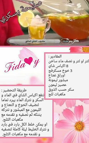 مشروب الشاي المثلج  مشروب الشاي المثلج 27906113788 3f5942c6f9