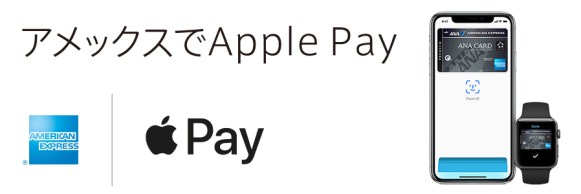 ANAアメックスプレミアム・Apple Pay
