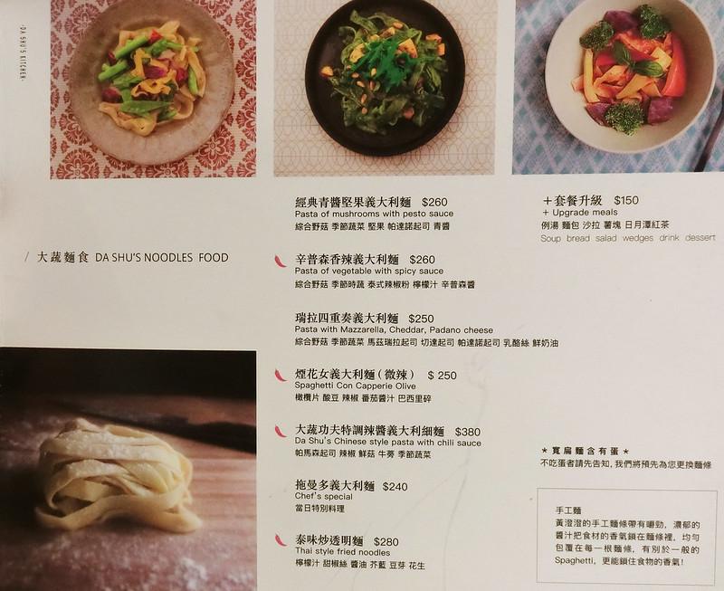 臺中西屯 顛覆你對蔬食的想像-大蔬廚房 @ 謝小徽的旅行手札 :: 痞客邦