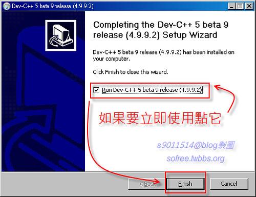 DevC++安裝教學-8