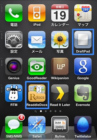 iPhoneホーム第一画面 2010/11/20