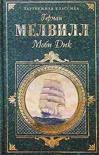 Mobi Dik 2006