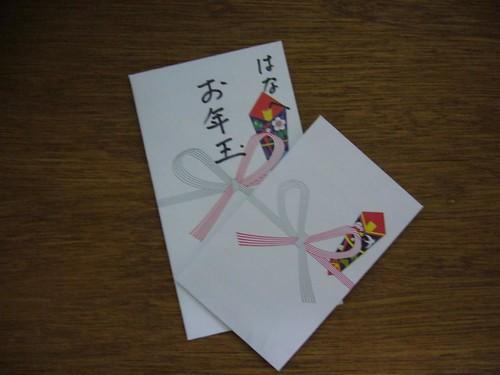 Otoshidama