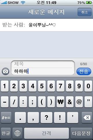 iOS4 SMS
