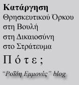 Ροΐδη Εμμον�ς