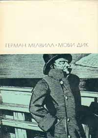 Mobi Dik 1967