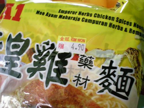 A1 Emperor herbs chicken spices noodles 1