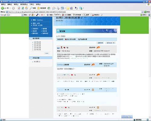 20070618_okwapblug1