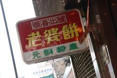 Yuen Long Heng Heung