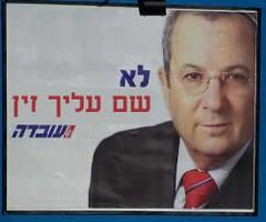 Ehud - NOT