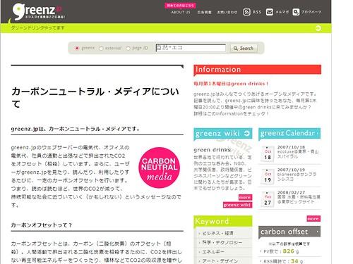 greenz.jp