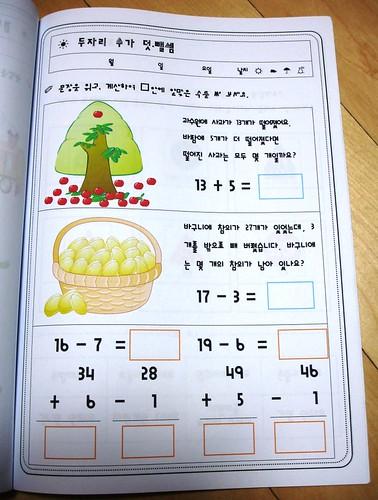 Kindergarten Hausaufgaben