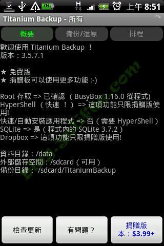 Titanium Backup執行畫面