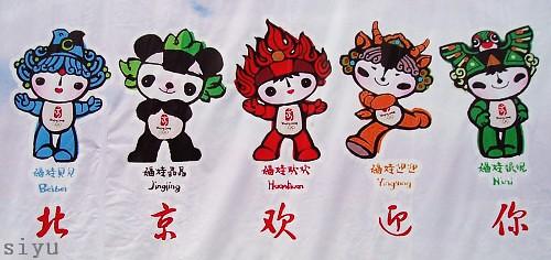 Beijing 2008 Fu Wa