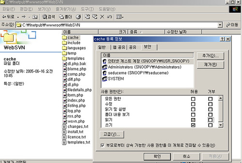 Windows Platform에서의 Subversion 설치 가이드 019