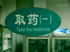 Take the Medicine