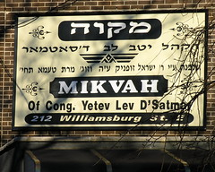 Mikvah of Congregation Yetev Lev D'Satmar