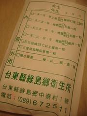 綠島鄉衛生所的藥包