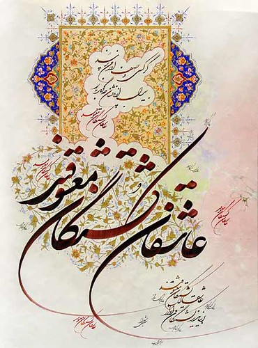 อักษรศิลป์ในแบบอิสลาม