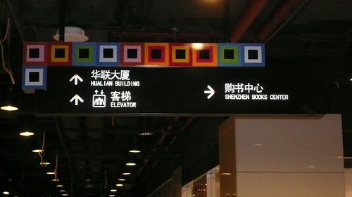 Signage in Shenzhen