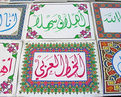 Arabic Calilgraphy