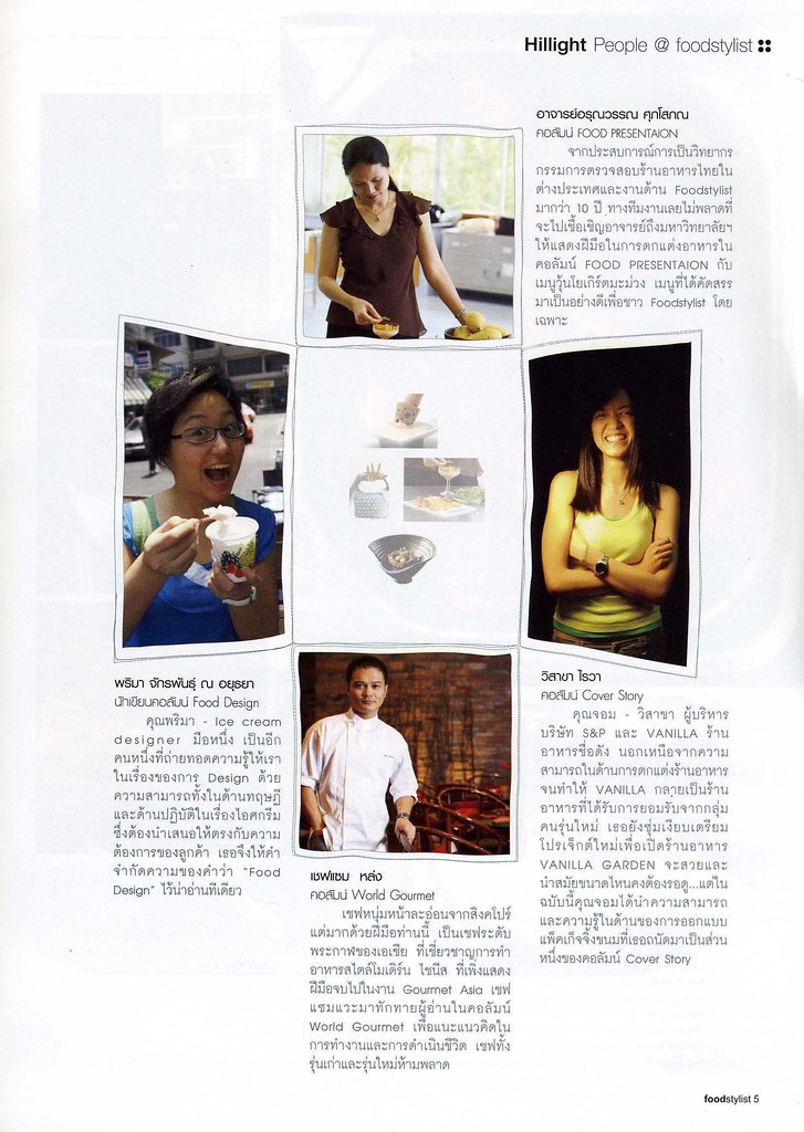 Food Stylist, June 2007