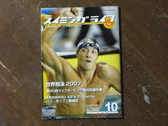 スイミングライフ2007年10月号 表紙
