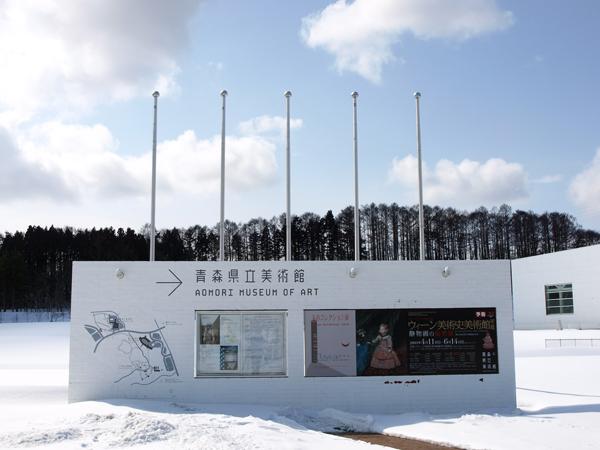 青森県立美術館 1