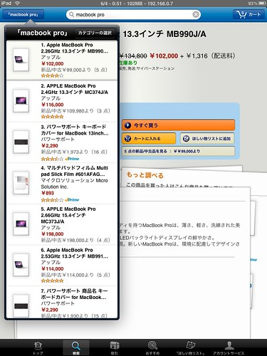amazon mobile JP1