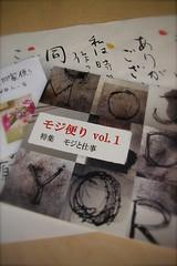 MOJI-DAYORI vol.1