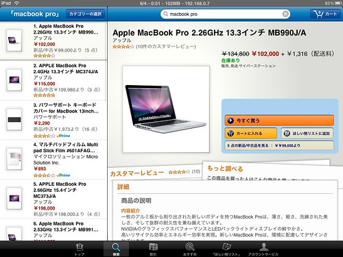amazon mobile JP3