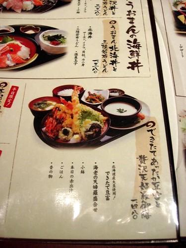 tempura 2