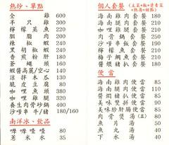 [吃] 文慶雞 (6)