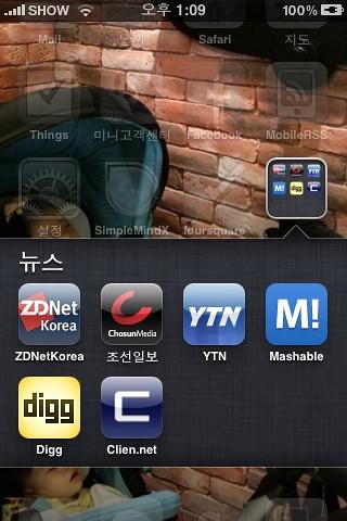 iOS4 폴더 기능