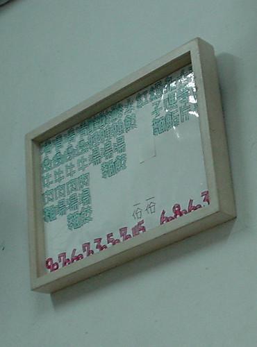 [吃] 永和雲南昔馬牛肉麵 (2)