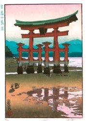 Miyajima no Torii - The Torii at Miyajima.