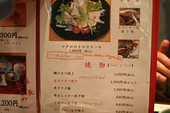 A dinner at Kyotatsu