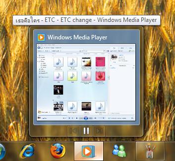 WMP Control in Taskbar
