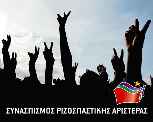 Πανελλαδικη Συσκεψη του ΣΥΡΙΖΑ