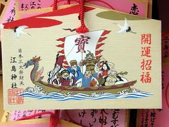 votive plaque (絵馬) #8402