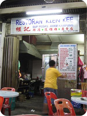 Sup Pedas Ayam Kampung stall